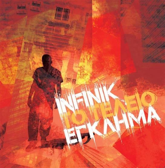 Κατεβάστε δωρεάν, το νέο cd του Infinik
